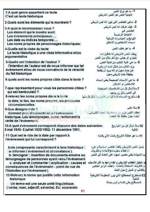 أسئلة بكالوريا اللغة الفرنسية و أجوبتها باللغة العربية Bandi151