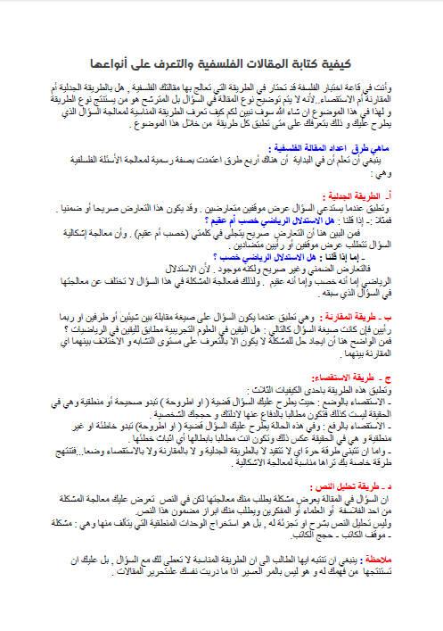 كيفية كتابة المقالات الفلسفية في البكالوريا Bandi168