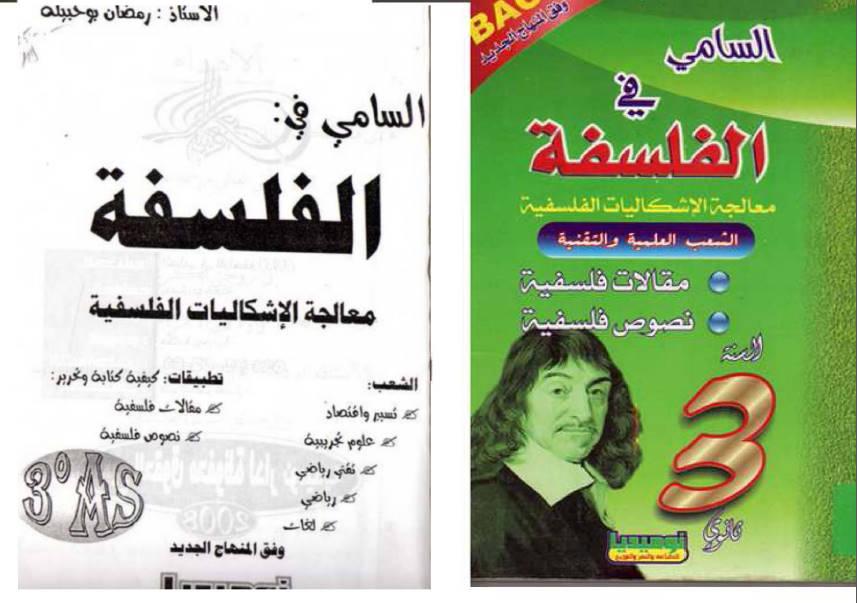 كتاب السامي في الفلسفة ثالثة ثانوي شعب علمية Bandi195