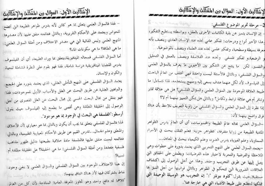 كتاب السامي في الفلسفة ثالثة ثانوي شعب علمية Bandi200
