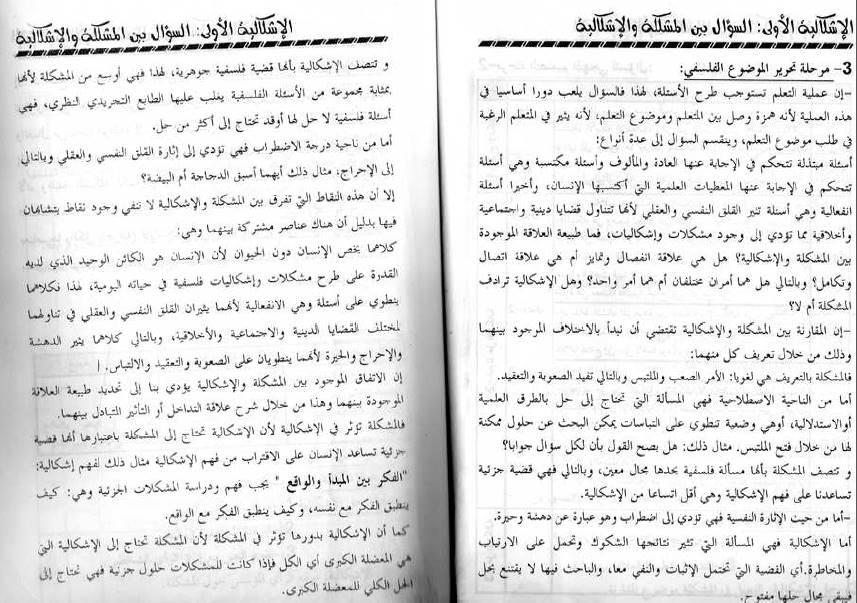 كتاب السامي في الفلسفة ثالثة ثانوي شعب علمية Bandi208