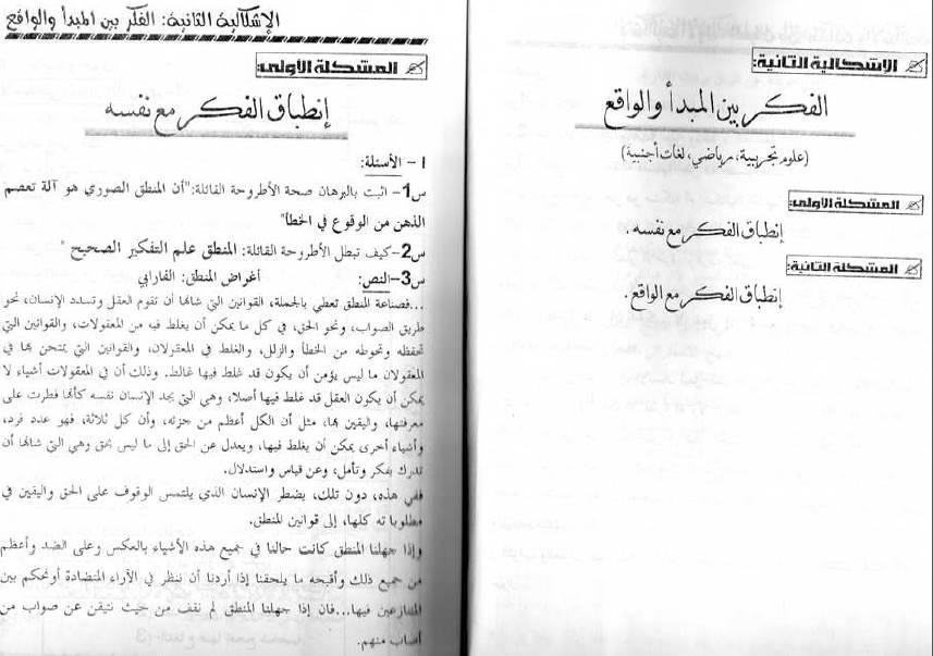كتاب السامي في الفلسفة ثالثة ثانوي شعب علمية Bandi209