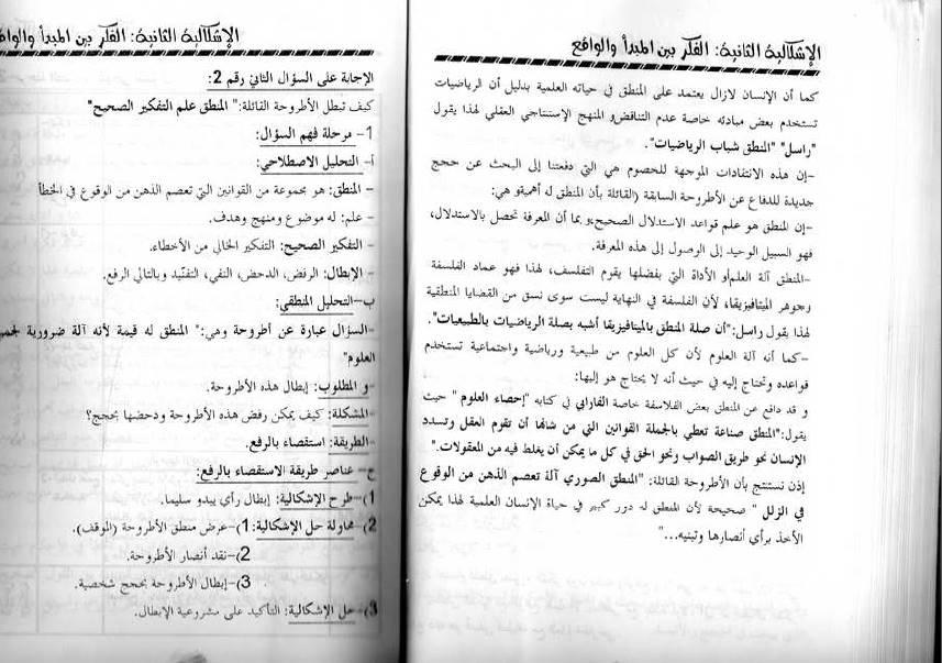 كتاب السامي في الفلسفة ثالثة ثانوي شعب علمية Bandi211