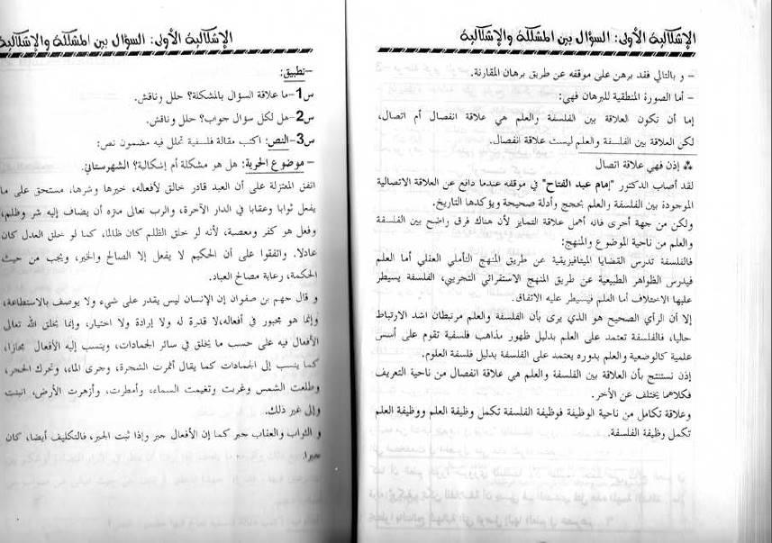 كتاب السامي في الفلسفة ثالثة ثانوي شعب علمية Bandi212