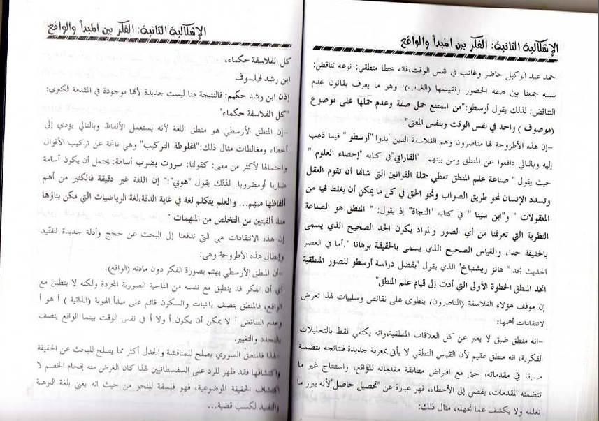 كتاب السامي في الفلسفة ثالثة ثانوي شعب علمية Bandi214