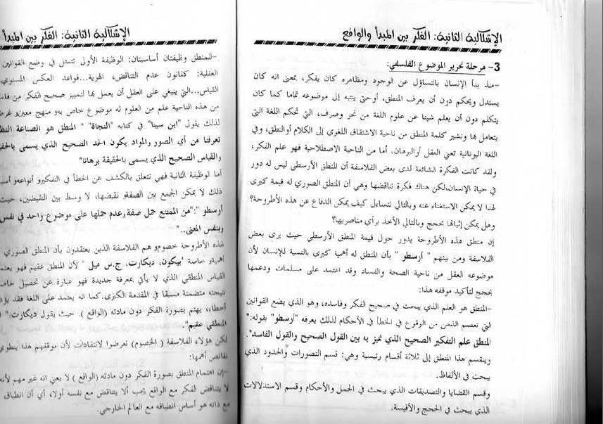 كتاب السامي في الفلسفة ثالثة ثانوي شعب علمية Bandi217