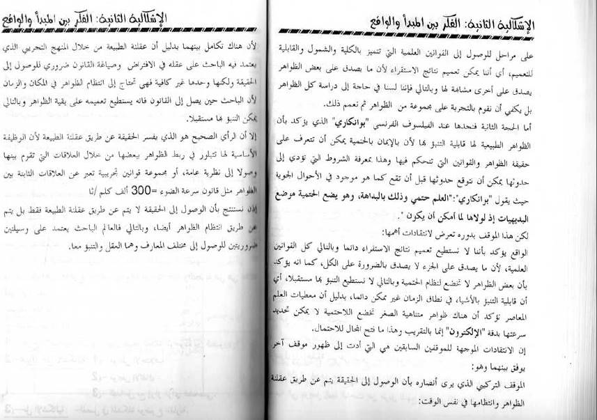 كتاب السامي في الفلسفة ثالثة ثانوي شعب علمية Bandi221