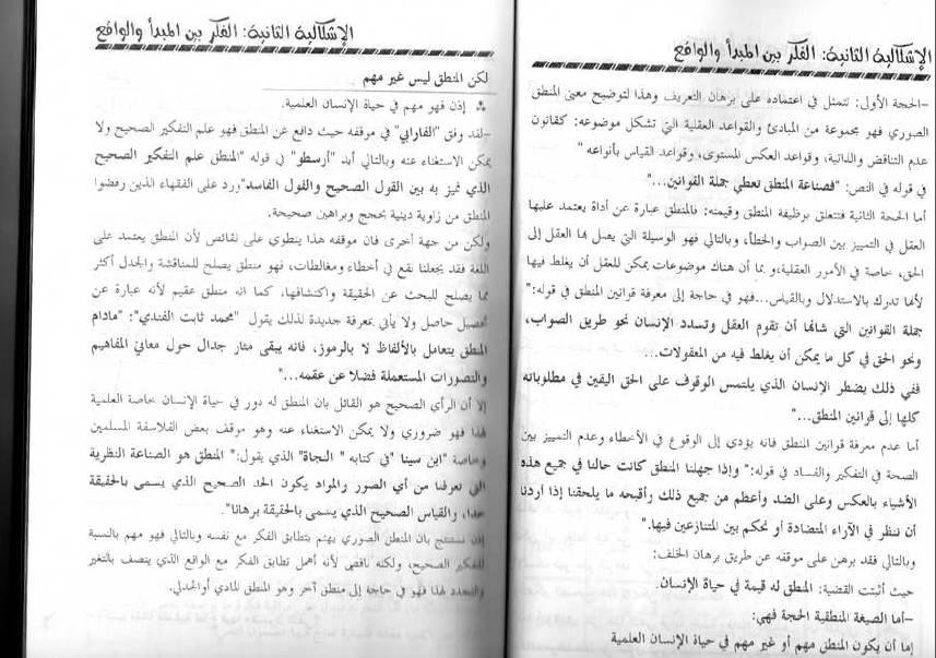 كتاب السامي في الفلسفة ثالثة ثانوي شعب علمية Bandi223