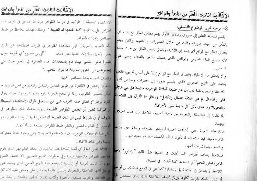 كتاب السامي في الفلسفة ثالثة ثانوي شعب علمية Bandi225