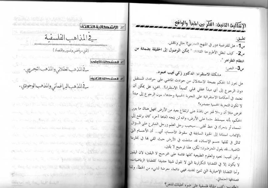 كتاب السامي في الفلسفة ثالثة ثانوي شعب علمية Bandi226