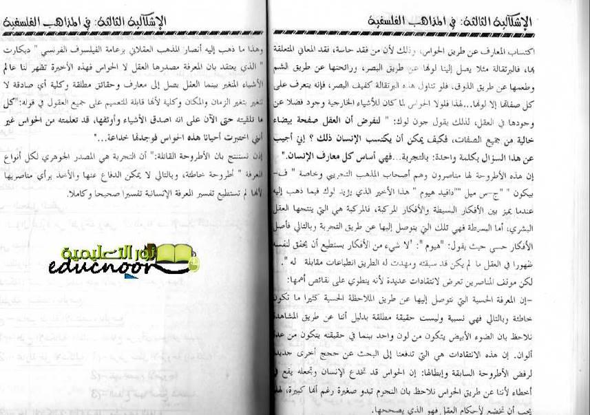 كتاب السامي في الفلسفة ثالثة ثانوي شعب علمية Bandi227
