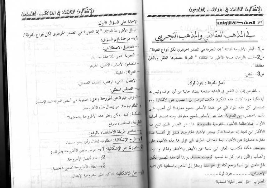 كتاب السامي في الفلسفة ثالثة ثانوي شعب علمية Bandi229
