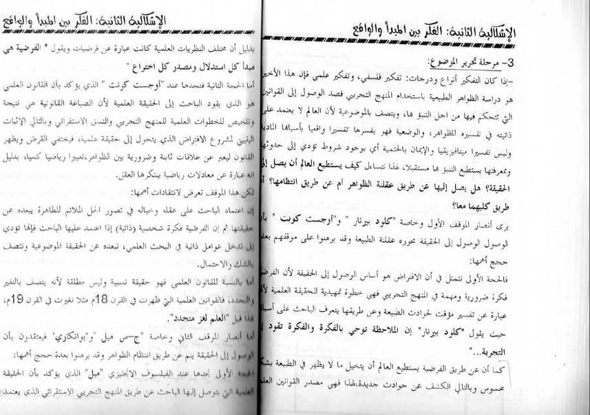كتاب السامي في الفلسفة ثالثة ثانوي شعب علمية Bandi230