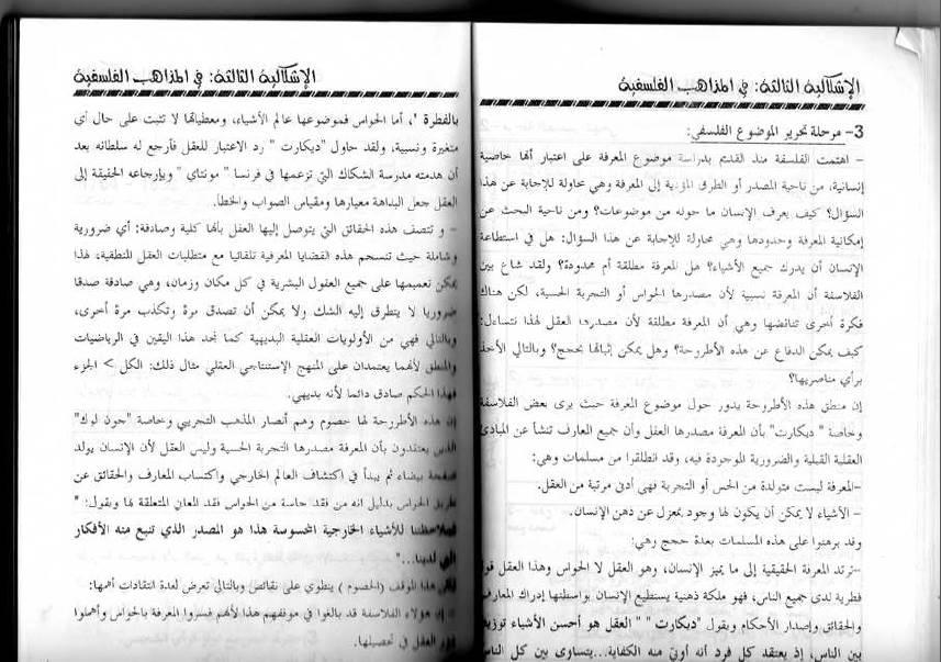 كتاب السامي في الفلسفة ثالثة ثانوي شعب علمية Bandi231