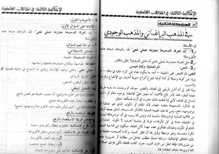 كتاب السامي في الفلسفة ثالثة ثانوي شعب علمية Bandi234