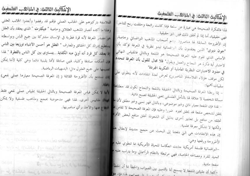 كتاب السامي في الفلسفة ثالثة ثانوي شعب علمية Bandi236