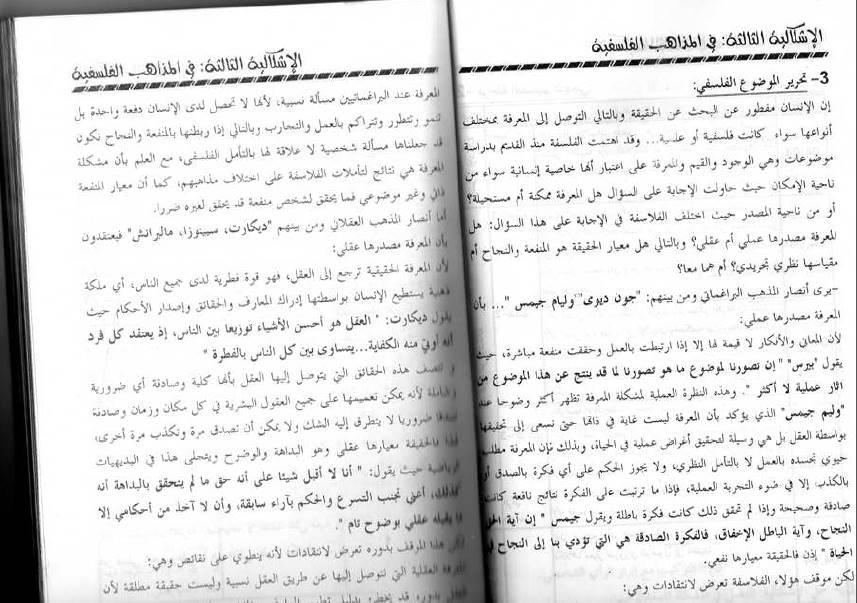 كتاب السامي في الفلسفة ثالثة ثانوي شعب علمية Bandi237