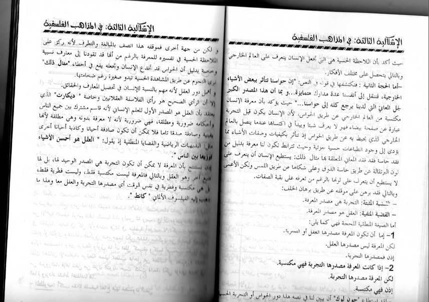 كتاب السامي في الفلسفة ثالثة ثانوي شعب علمية Bandi241