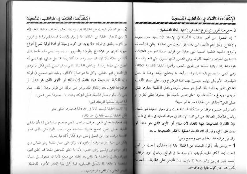 كتاب السامي في الفلسفة ثالثة ثانوي شعب علمية Bandi243