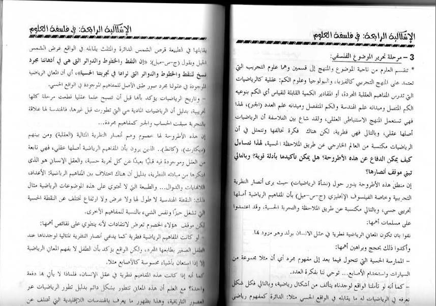 كتاب السامي في الفلسفة ثالثة ثانوي شعب علمية Bandi244