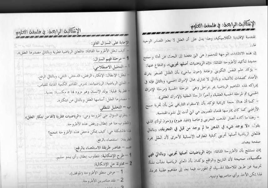 كتاب السامي في الفلسفة ثالثة ثانوي شعب علمية Bandi245