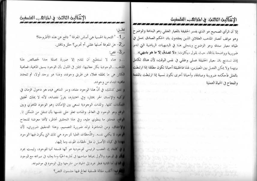 كتاب السامي في الفلسفة ثالثة ثانوي شعب علمية Bandi247