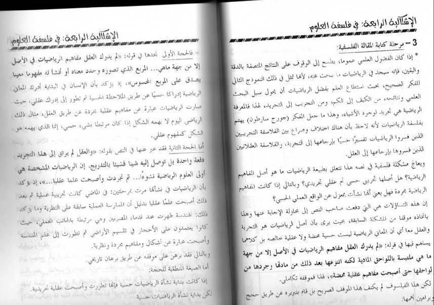 كتاب السامي في الفلسفة ثالثة ثانوي شعب علمية Bandi251