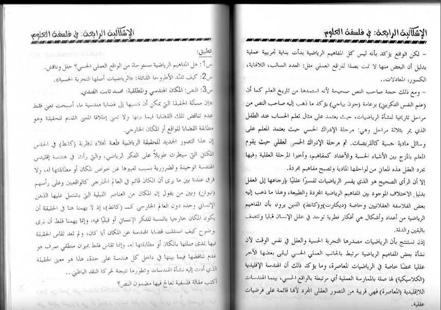 كتاب السامي في الفلسفة ثالثة ثانوي شعب علمية Bandi252