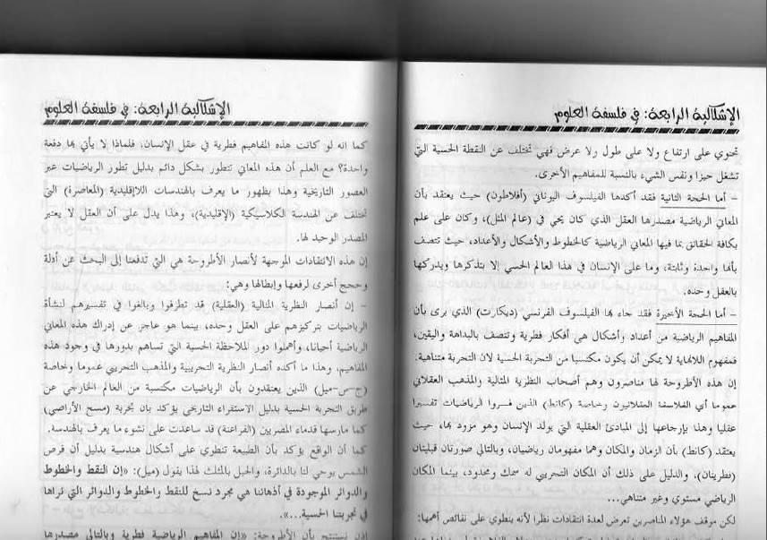 كتاب السامي في الفلسفة ثالثة ثانوي شعب علمية Bandi253