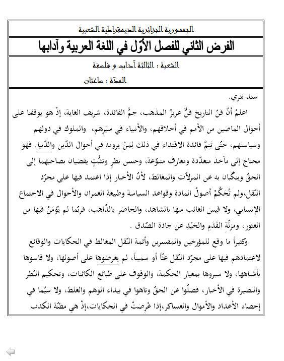 إختبار لغة عربية للفصل الأول 3 ثانوي آداب و فلسفة 3 مع الحل Bandi272