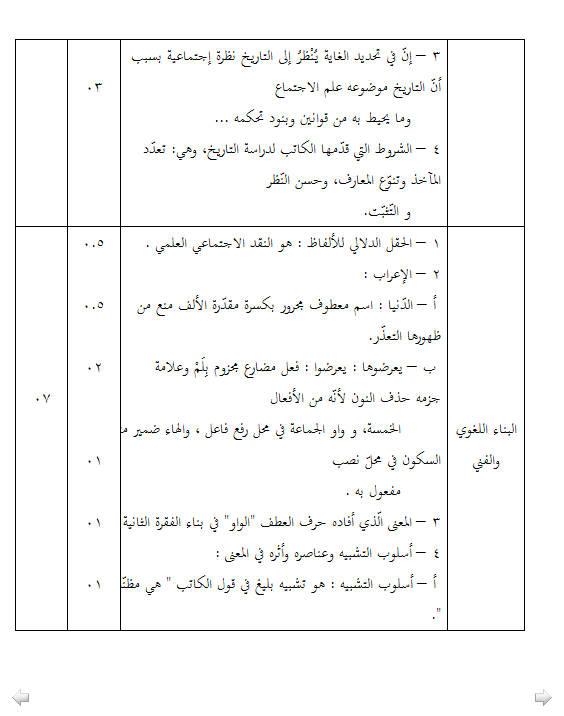 إختبار لغة عربية للفصل الأول 3 ثانوي آداب و فلسفة 3 مع الحل Bandi273