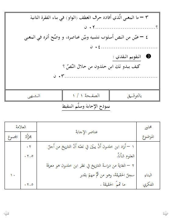 إختبار لغة عربية للفصل الأول 3 ثانوي آداب و فلسفة 3 مع الحل Bandi274