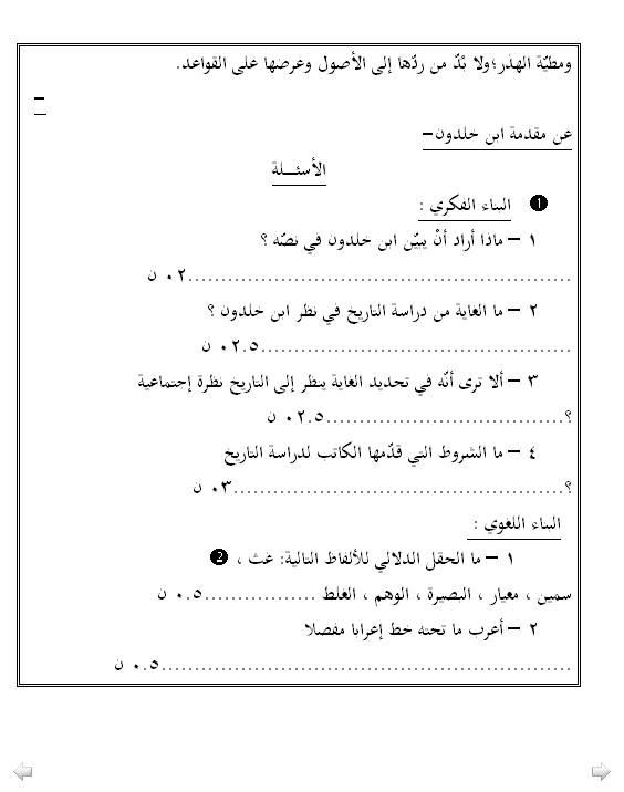 إختبار لغة عربية للفصل الأول 3 ثانوي آداب و فلسفة 3 مع الحل Bandi275