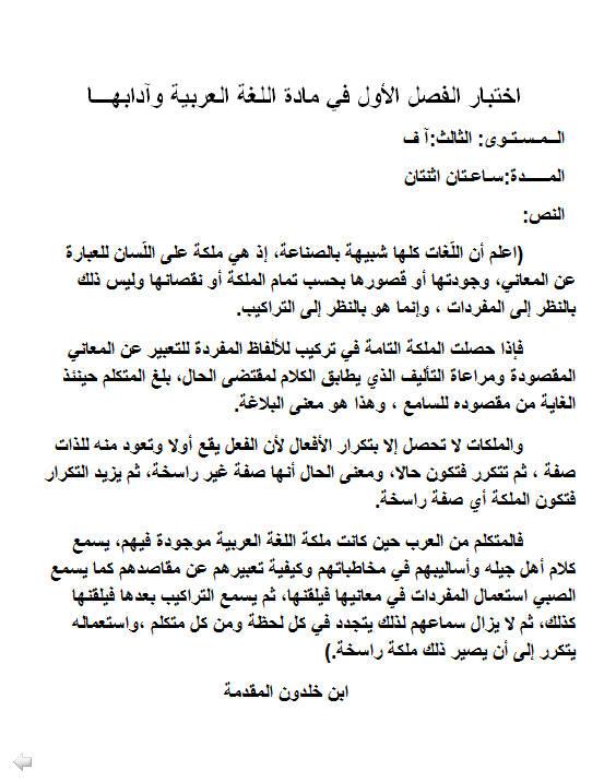 إختبار لغة عربية للفصل الأول 3 ثانوي آداب و فلسفة 4 مع الحل Bandi279