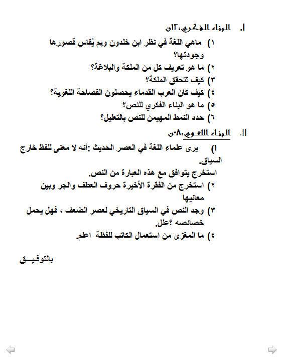 إختبار لغة عربية للفصل الأول 3 ثانوي آداب و فلسفة 4 مع الحل Bandi281