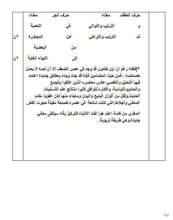 إختبار لغة عربية للفصل الأول 3 ثانوي آداب و فلسفة 4 مع الحل Bandi283