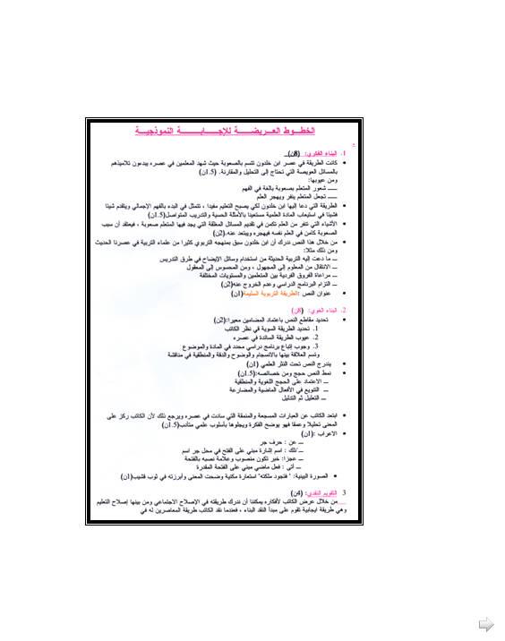 إختبار لغة عربية للفصل الأول 3 ثانوي آداب و فلسفة 5 مع الحل Bandi284