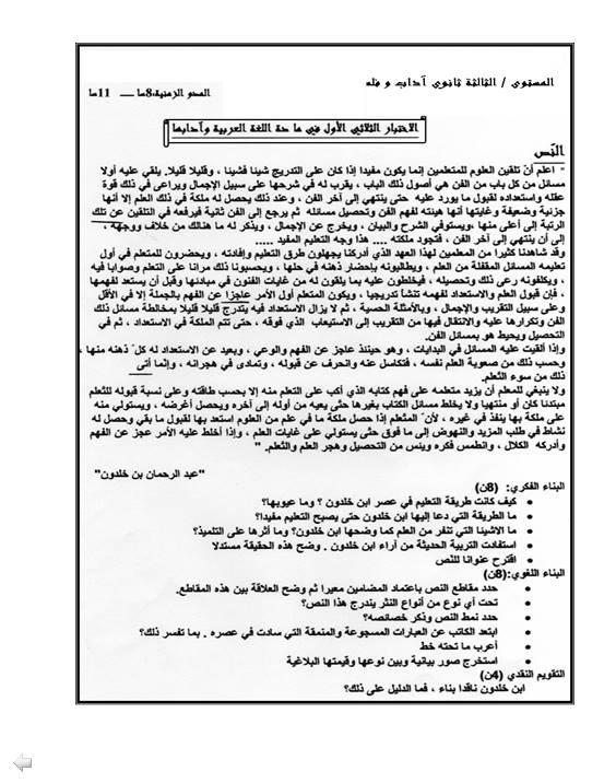 إختبار لغة عربية للفصل الأول 3 ثانوي آداب و فلسفة 5 مع الحل Bandi285