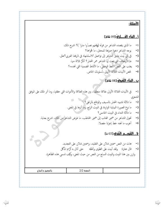 إختبار لغة عربية للفصل الأول 3 ثانوي آداب و فلسفة 7 مع الحل Bandi298