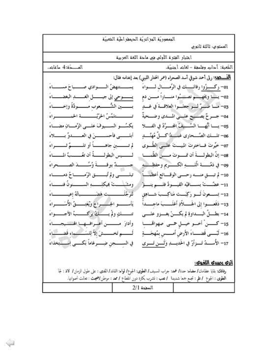 إختبار لغة عربية للفصل الأول 3 ثانوي آداب و فلسفة 7 مع الحل Bandi300