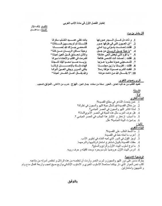 إختبار لغة عربية للفصل الأول 3 ثانوي آداب و فلسفة 8 Bandi301