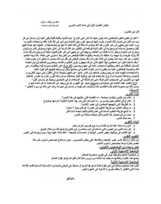 إختبار لغة عربية للفصل الأول 3 ثانوي آداب و فلسفة 9 Bandi302