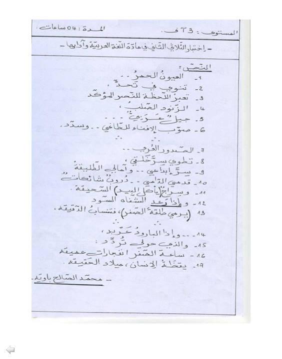 إختبار لغة عربية للفصل الثاني 3 ثانوي آداب و فلسفة 1 مع الحل Bandi328