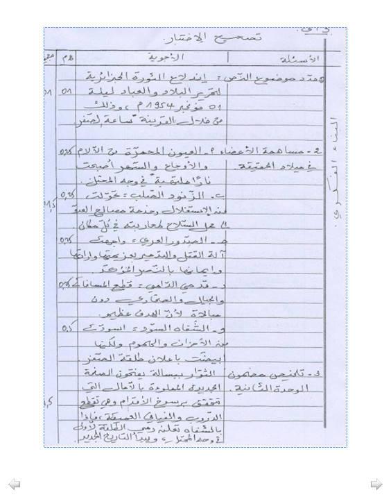 إختبار لغة عربية للفصل الثاني 3 ثانوي آداب و فلسفة 1 مع الحل Bandi329