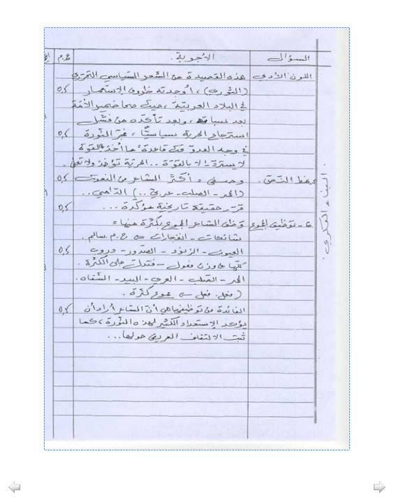 إختبار لغة عربية للفصل الثاني 3 ثانوي آداب و فلسفة 1 مع الحل Bandi330
