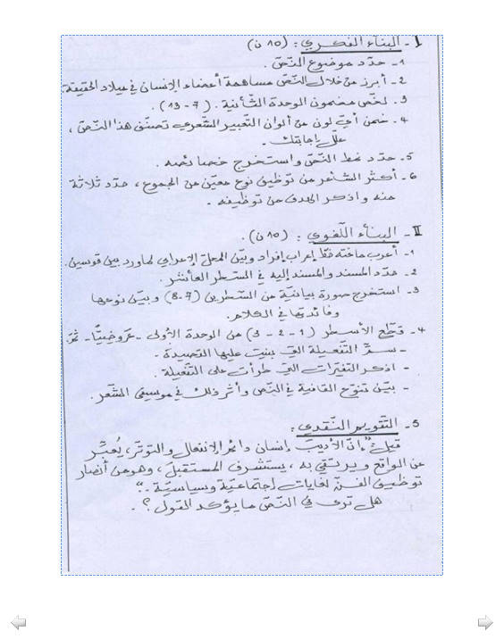 إختبار لغة عربية للفصل الثاني 3 ثانوي آداب و فلسفة 1 مع الحل Bandi333