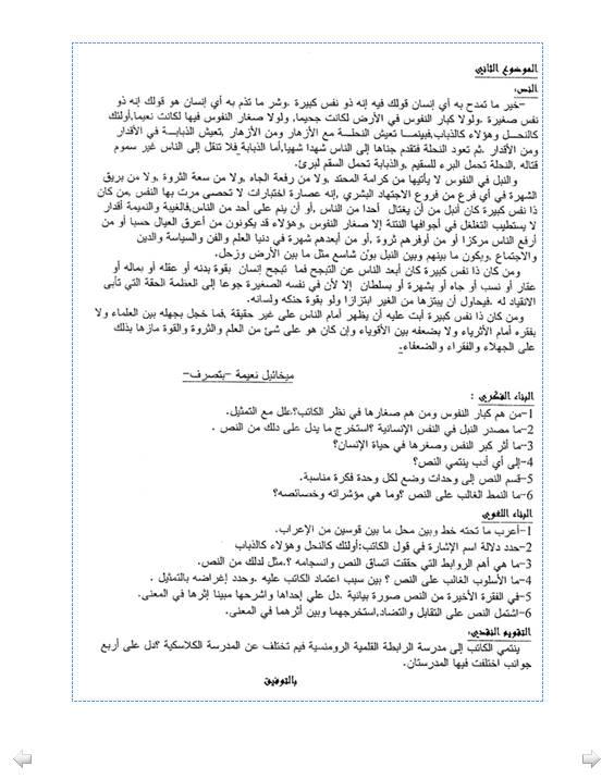 إختبار لغة عربية للفصل الثاني 3 ثانوي آداب و فلسفة 2 مع الحل Bandi334