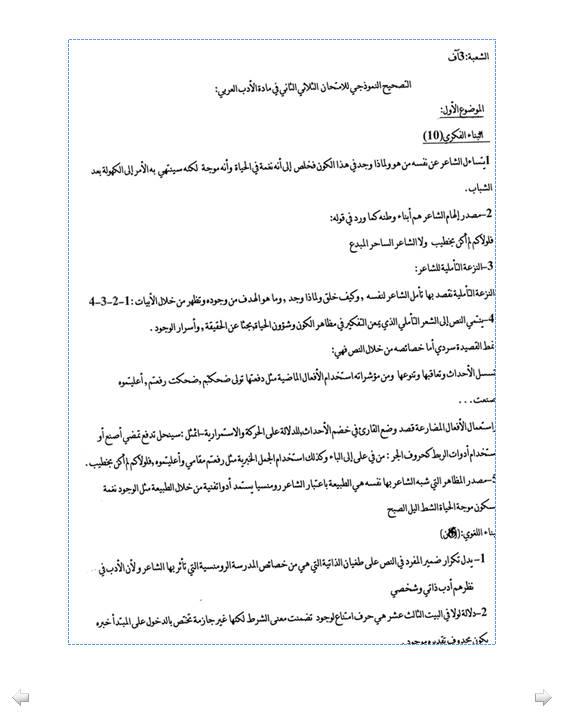 إختبار لغة عربية للفصل الثاني 3 ثانوي آداب و فلسفة 2 مع الحل Bandi335