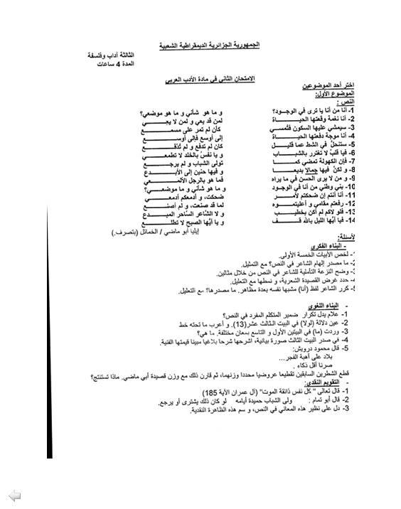إختبار لغة عربية للفصل الثاني 3 ثانوي آداب و فلسفة 2 مع الحل Bandi336
