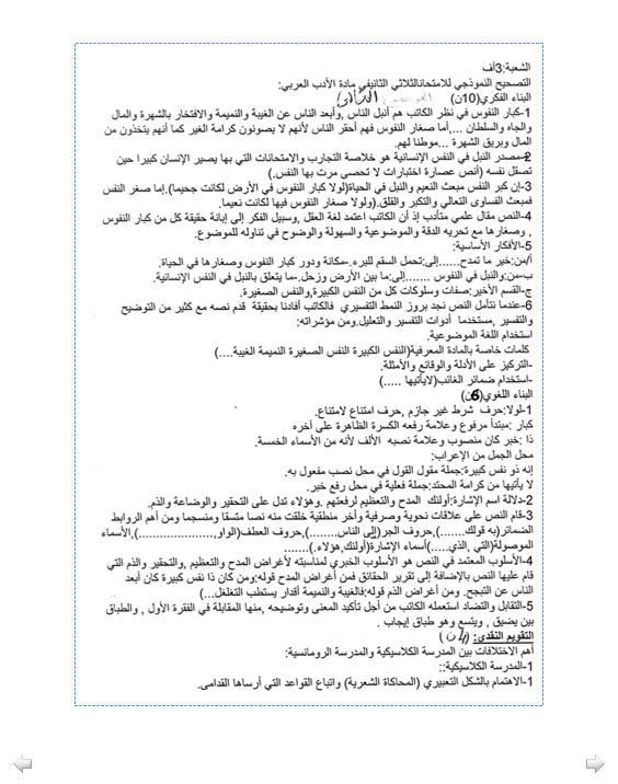 إختبار لغة عربية للفصل الثاني 3 ثانوي آداب و فلسفة 2 مع الحل Bandi337